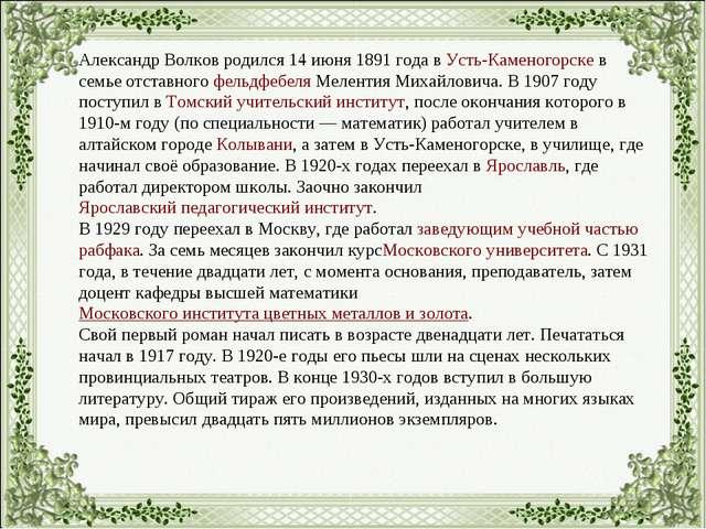 Александр Волков родился 14 июня 1891 года вУсть-Каменогорскев семье отстав...