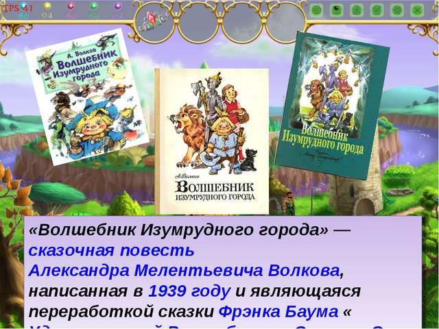 «Волшебник Изумрудного города»— сказочная повесть Александра Мелентьевича Во...