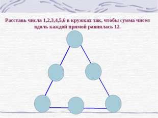 Расставь числа 1,2,3,4,5,6 в кружках так, чтобы сумма чисел вдоль каждой прям