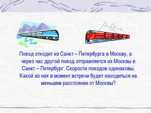 Поезд отходит из Санкт – Петербурга в Москву, а через час другой поезд отправ