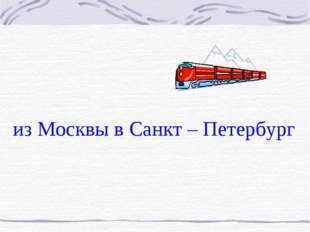 из Москвы в Санкт – Петербург