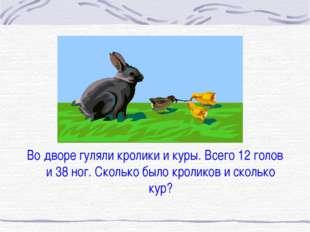 Во дворе гуляли кролики и куры. Всего 12 голов и 38 ног. Сколько было кролико