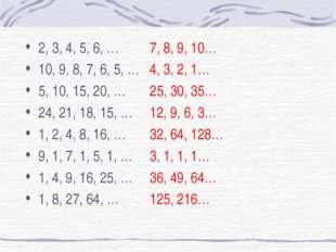 2, 3, 4, 5, 6, … 7, 8, 9, 10… 10, 9, 8, 7, 6, 5, … 4, 3, 2, 1… 5, 10, 15, 20,