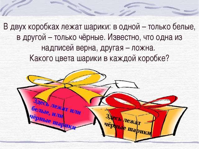 В двух коробках лежат шарики: в одной – только белые, в другой – только чёрны...