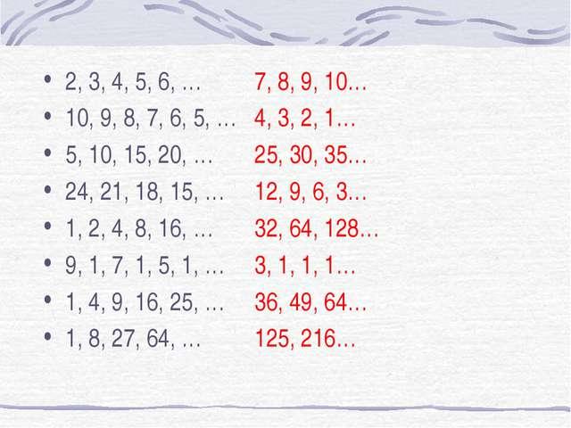 2, 3, 4, 5, 6, … 7, 8, 9, 10… 10, 9, 8, 7, 6, 5, … 4, 3, 2, 1… 5, 10, 15, 20,...
