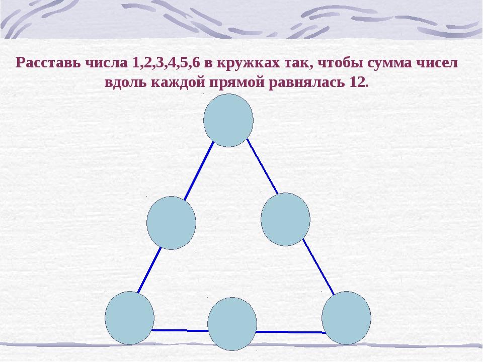 Расставь числа 1,2,3,4,5,6 в кружках так, чтобы сумма чисел вдоль каждой прям...