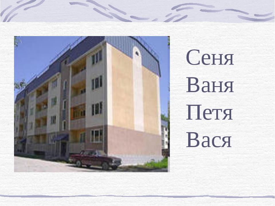 Сеня Ваня Петя Вася