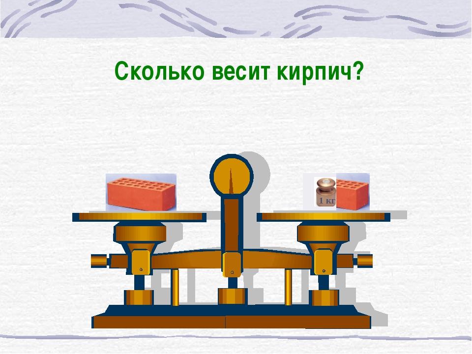 Сколько весит кирпич? 1 кг