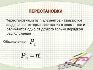Перестановками из n элементов называются соединения, которые состоят из n эле