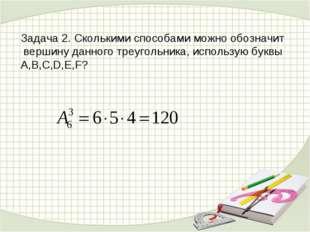 Задача 2. Сколькими способами можно обозначит вершину данного треугольника, и