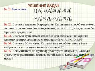 № 31.Вычислите: № 32. В классе изучают 9 предметов. Сколькими способами можно