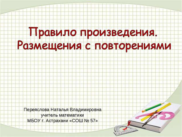Переяслова Наталья Владимировна учитель математики МБОУ г. Астрахани «СОШ № 57»