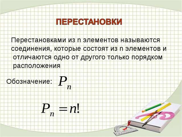 Перестановками из n элементов называются соединения, которые состоят из n эле...