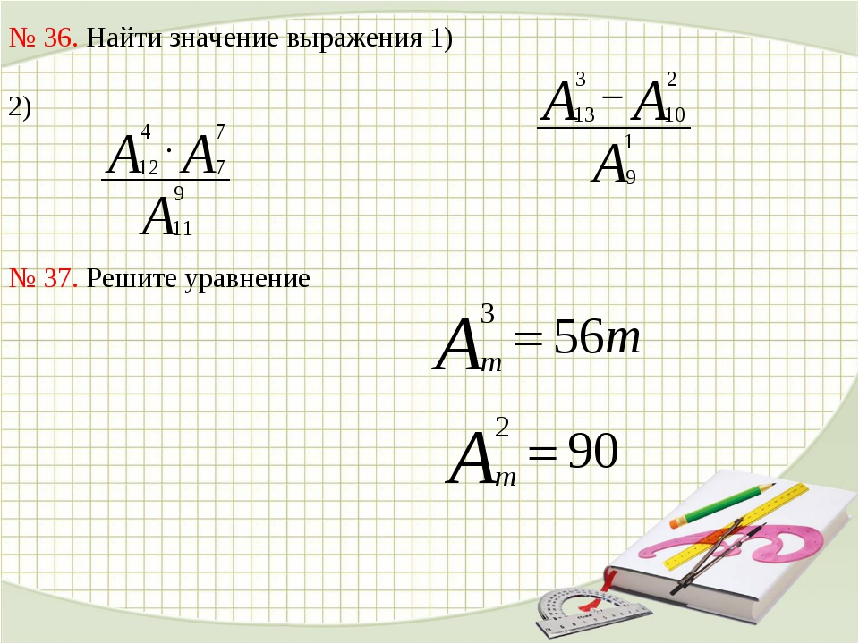 № 36. Найти значение выражения 1) 2) № 37. Решите уравнение
