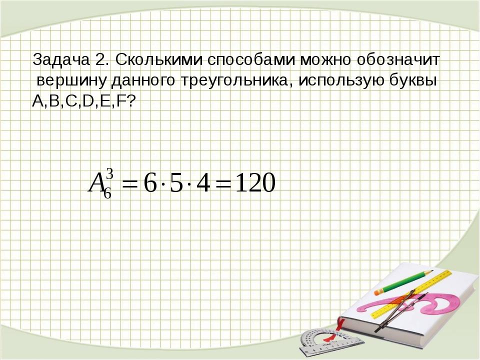 Задача 2. Сколькими способами можно обозначит вершину данного треугольника, и...