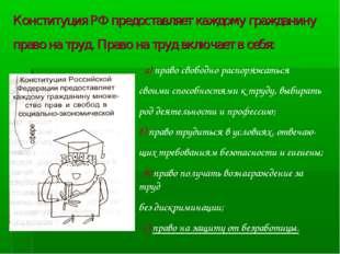Конституция РФ предоставляет каждому гражданину право на труд. Право на труд