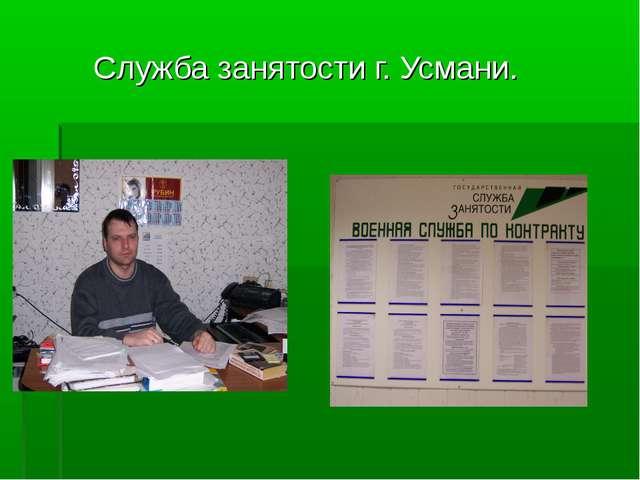 Служба занятости г. Усмани.