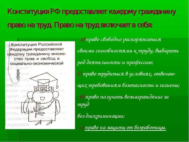 Конституция РФ предоставляет каждому гражданину право на труд. Право на труд...