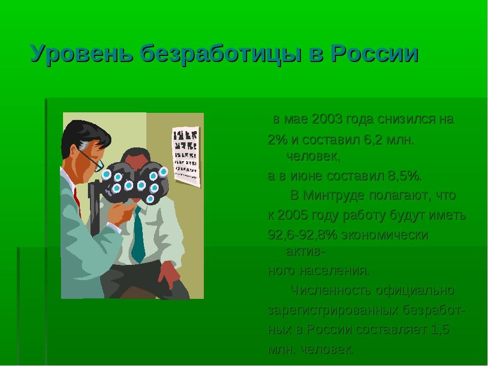Уровень безработицы в России в мае 2003 года снизился на 2% и составил 6,2 мл...