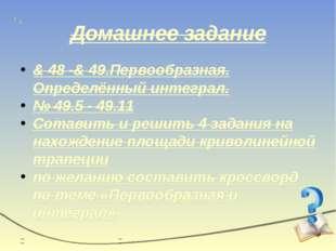 Домашнее задание & 48 -& 49.Первообразная. Определённый интеграл. № 49.5 - 49