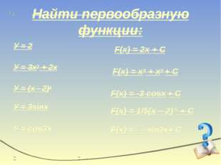 Найти первообразную функции: F(x) = 2х + С F(x) = х3 + х2 + С F(x) = 1/5(х –