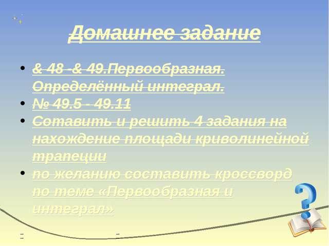 Домашнее задание & 48 -& 49.Первообразная. Определённый интеграл. № 49.5 - 49...