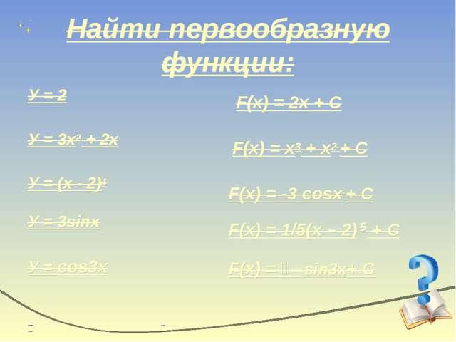 Найти первообразную функции: F(x) = 2х + С F(x) = х3 + х2 + С F(x) = 1/5(х –...