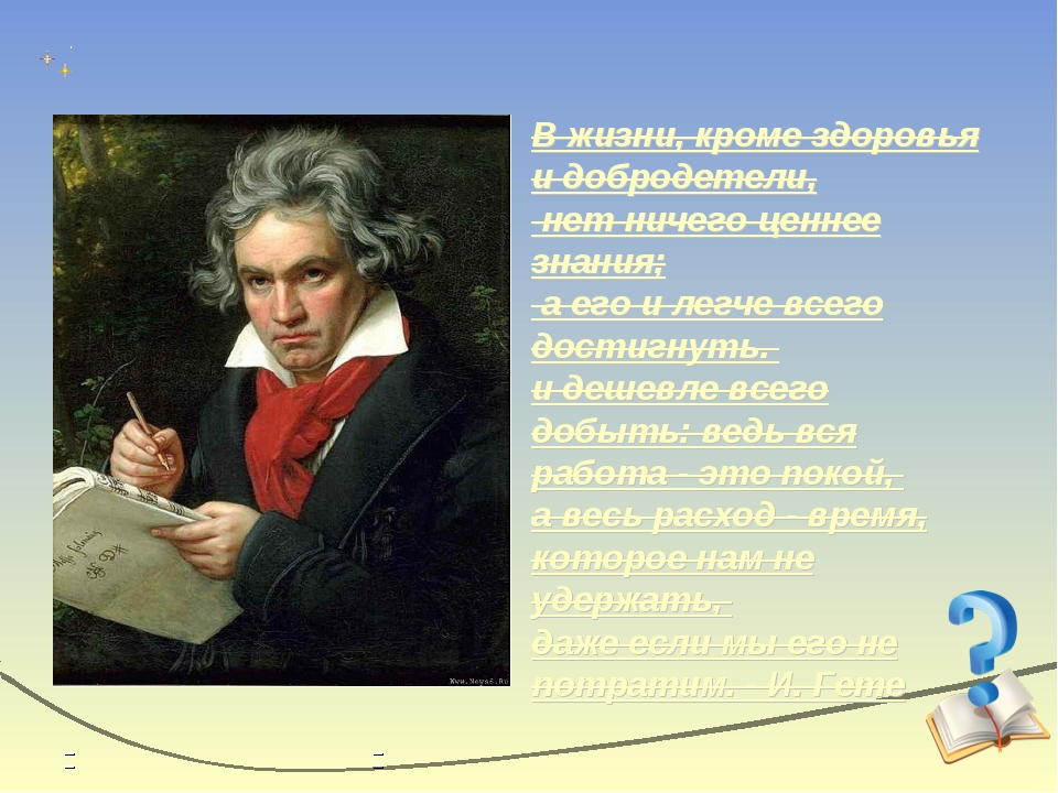 В жизни, кроме здоровья и добродетели, нет ничего ценнее знания; а его и легч...