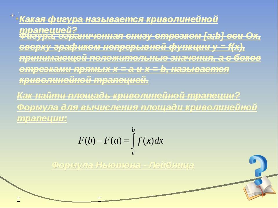 Какая фигура называется криволинейной трапецией? Фигура, ограниченная снизу о...