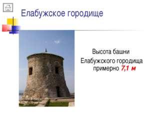 Елабужское городище Высота башни Елабужского городища примерно 7,1 м
