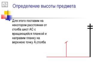 Определение высоты предмета Для этого поставим на некотором расстоянии от сто