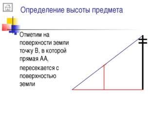 Определение высоты предмета Отметим на поверхности земли точку В, в которой п