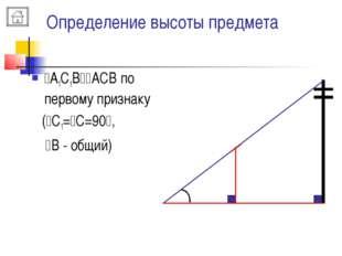 Определение высоты предмета А1С1ВАСВ по первому признаку (С1=С=90, В -