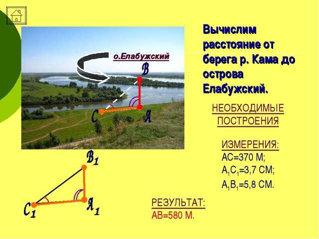 ИЗМЕРЕНИЯ: АС=370 М; А1С1=3,7 СМ; А1В1=5,8 СМ. Вычислим расстояние от берега...