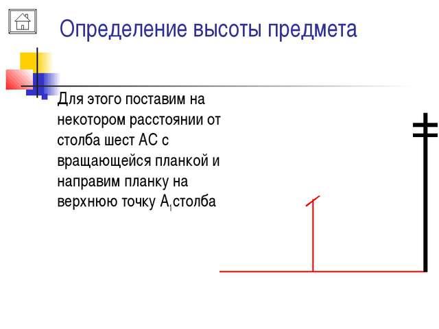 Определение высоты предмета Для этого поставим на некотором расстоянии от сто...