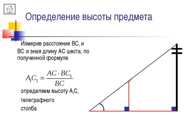 Определение высоты предмета Измерив расстояние ВС1 и ВС и зная длину АС шеста...