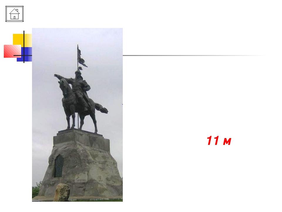 Высота памятника БУЛГАРСКОМУ ЭМИРУ ИБРАГИМУ I БЕН МУХАММАТУ примерно 11 м