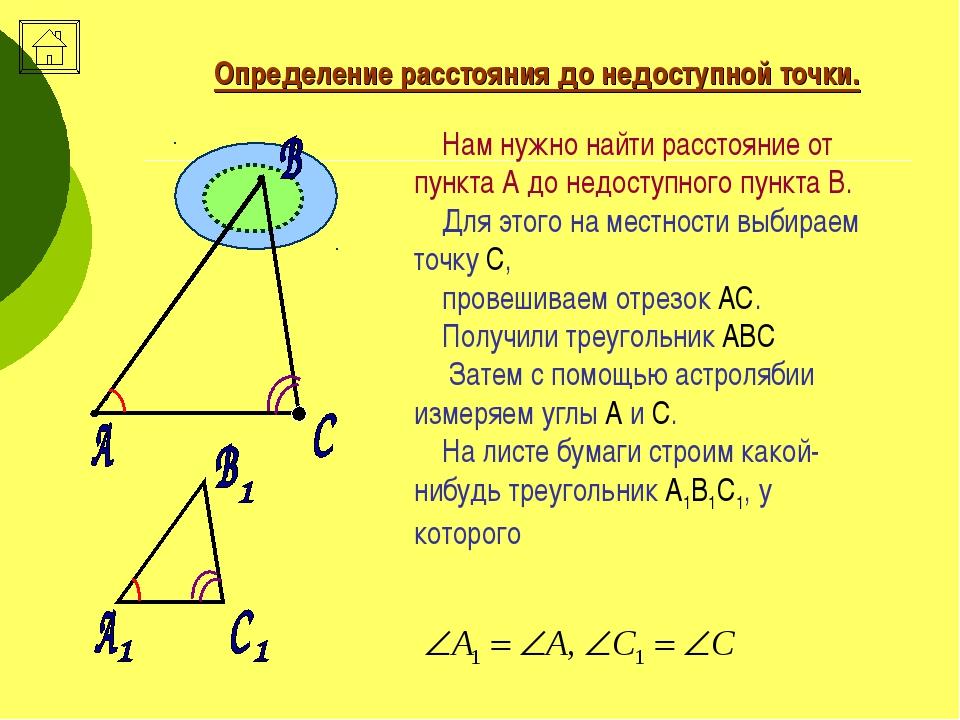 Определение расстояния до недоступной точки. Нам нужно найти расстояние от пу...