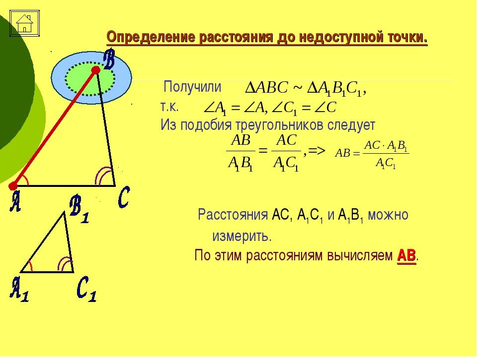 Определение расстояния до недоступной точки. Расстояния АС, А1С1 и А1В1 можно...