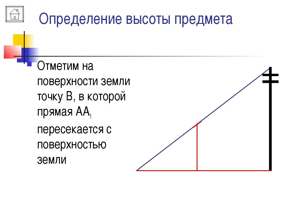 Определение высоты предмета Отметим на поверхности земли точку В, в которой п...