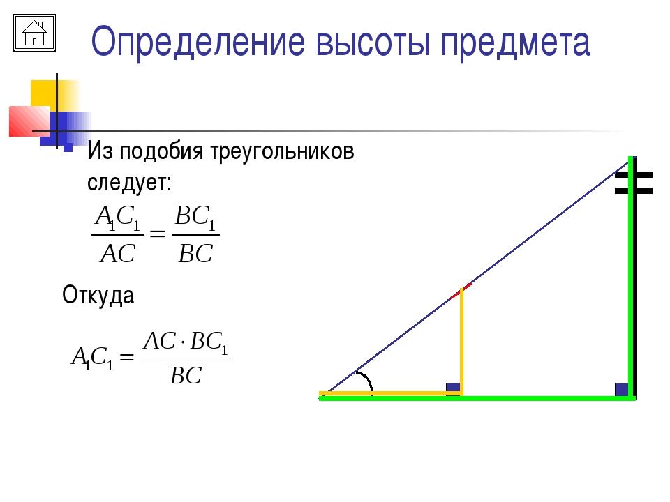 Определение высоты предмета Из подобия треугольников следует: Откуда