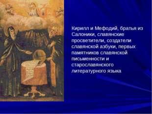 Кирилл и Мефодий, братья из Салоники, славянские просветители, создатели сла