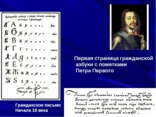Первая страница гражданской азбуки с пометками Петра Первого Гражданское пись