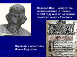 Страница « Апостола» Ивана Федорова Федоров Иван – основатель книгопечатания