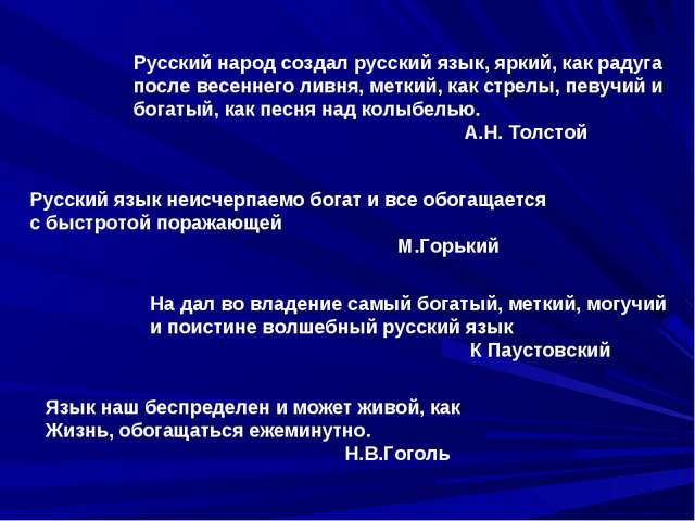 Русский народ создал русский язык, яркий, как радуга после весеннего ливня, м...