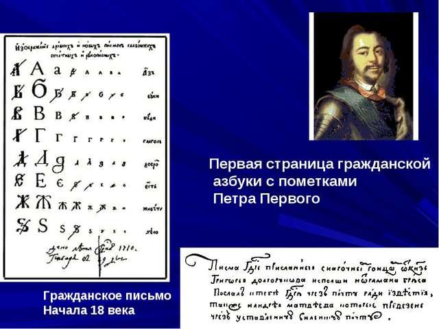 Первая страница гражданской азбуки с пометками Петра Первого Гражданское пись...