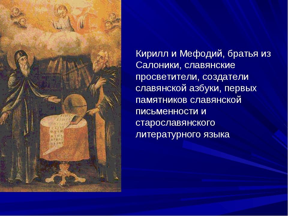 Кирилл и Мефодий, братья из Салоники, славянские просветители, создатели сла...