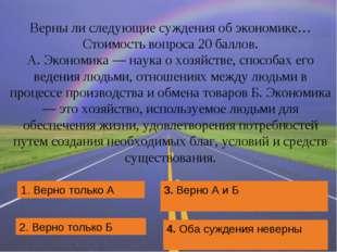 1. Верно только А 2. Верно только Б 4. Оба суждения неверны 3. Верно А и Б .