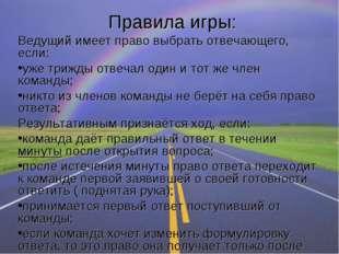 Правила игры: Ведущий имеет право выбрать отвечающего, если: уже трижды отвеч
