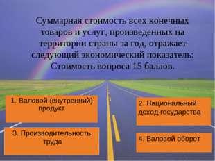 3. Производительность труда Суммарная стоимость всех конечных товаров и услуг